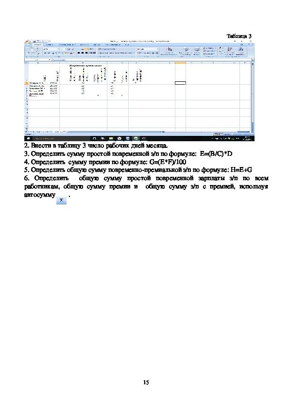 Методическая разработка комплексного практического занятия по теме: Расчет заработной платы с использованием MS Excel
