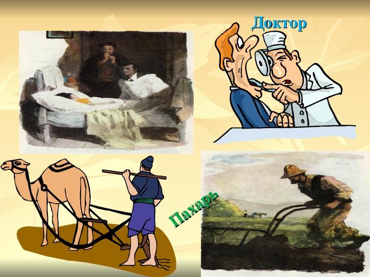 Презентация: Творчество: Джанни Родари.