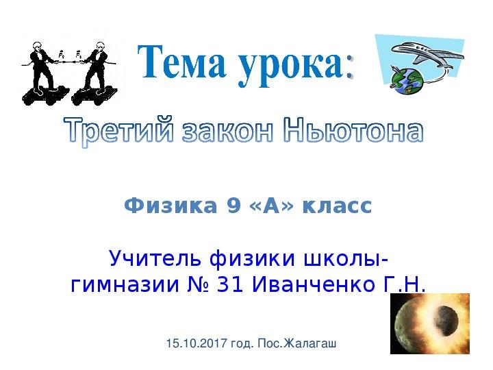 """Презентация по физике на тему: """"ТРЕТИЙ ЗАКОН НЬЮТОНА"""" (9 класс)"""