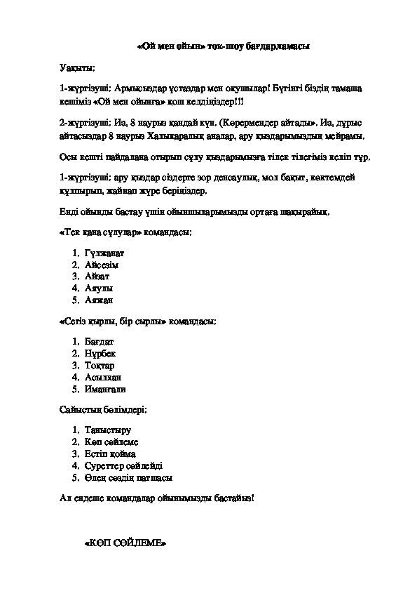 "План мероприятия на тему ""ОЙ МЕН ОЙЫН"""