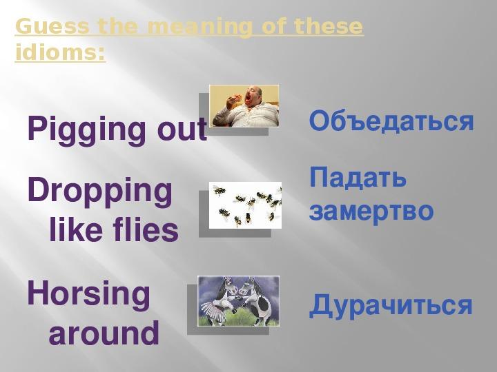 Презентация по английскому языку к уроку. Тема урока: Idioms (7 класс).