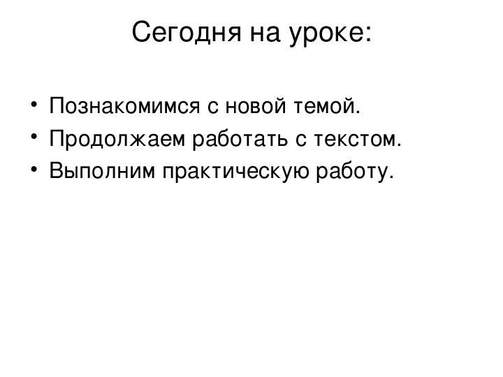 Редактирование текста. 5 класс. ФГОС