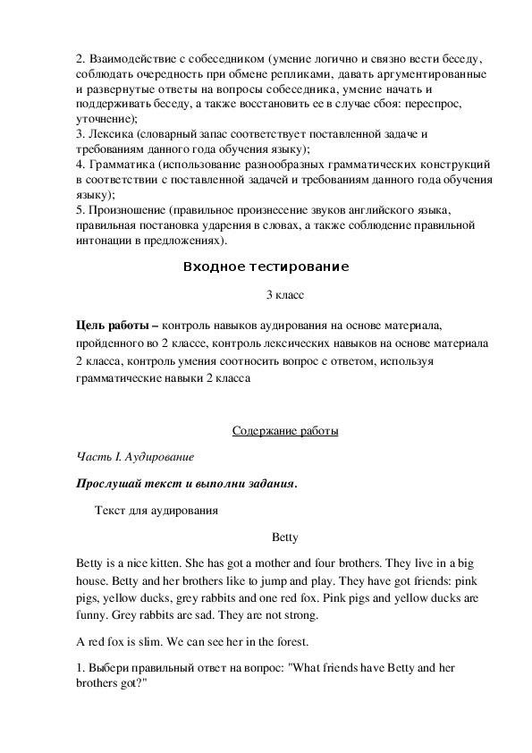 Тестовые задания для проведения мониторинговых контрольных работ в дополнительном образовании детей
