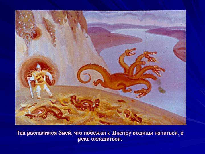 "Презентация по истории России ""Русь при Владимире Святославовиче"" (6 класс)"