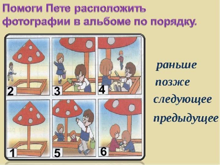 Разработка занятия по предшкольной подготовке