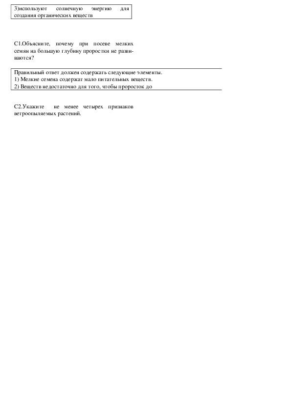 Диагностические работы по биологии (5класс)