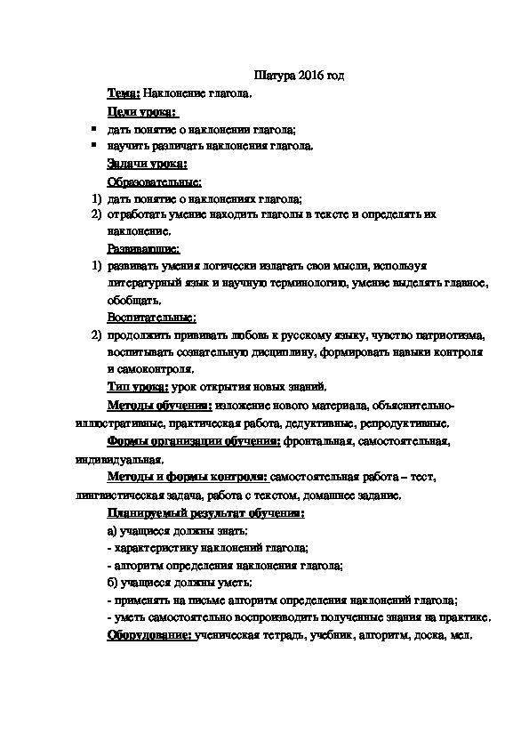 """План-конспект открытого урока по русскому языку в 8 классе на тему: """"Наклонение глагола"""""""