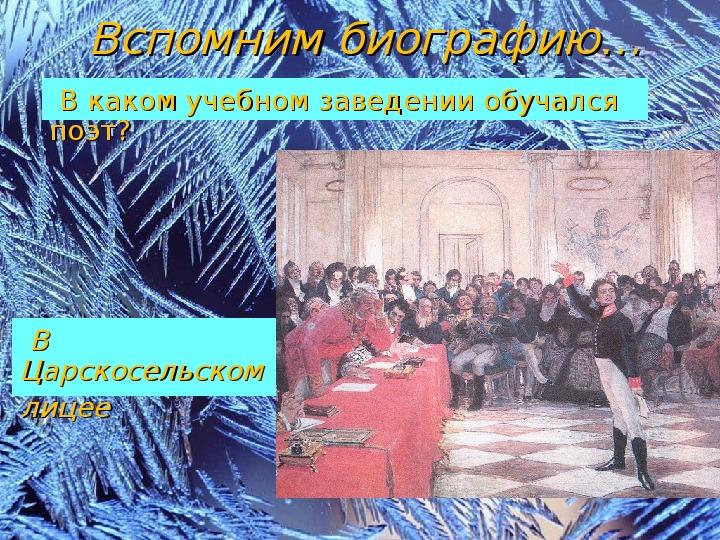 """Презентация к уроку литературного чтения  А.С.Пушкин """"Зимнее утро"""""""