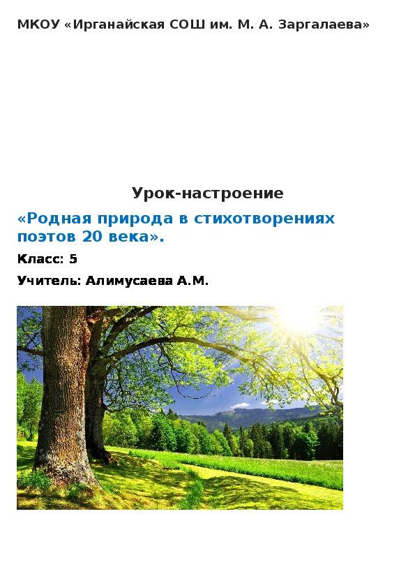 Урок-настроение «Родная природа в стихотворениях поэтов 20 века».