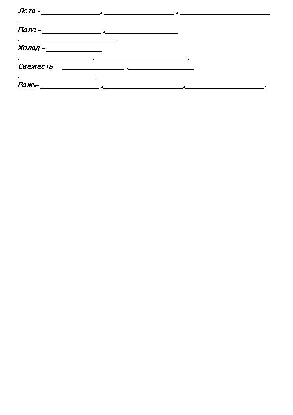 """Карточки с заданиями по русскому языку для 4 класса к учебнику Климановай В.П. по теме """"Род и число имён прилагательных"""""""