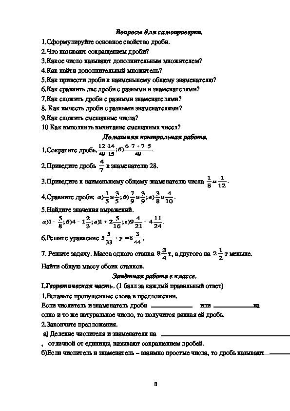 Система зачётов по математике в 6 классе
