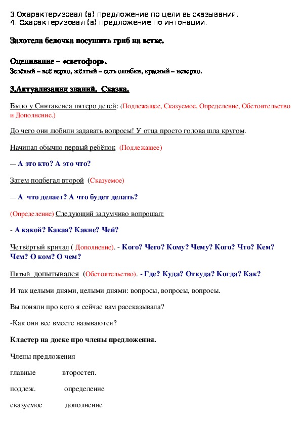"""Конспект открытого урока по русскому языку """"Определение"""""""