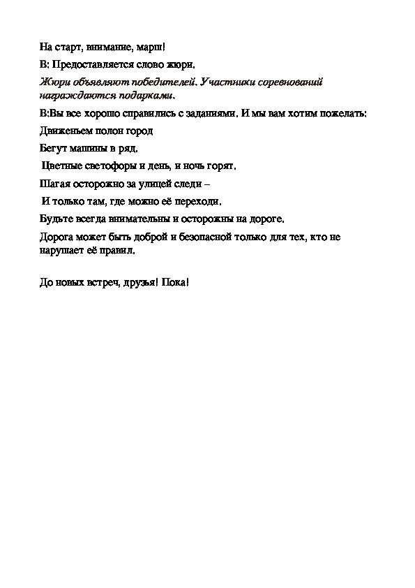 """Веселые старты по ПДД """"Дорожная Азбука""""."""