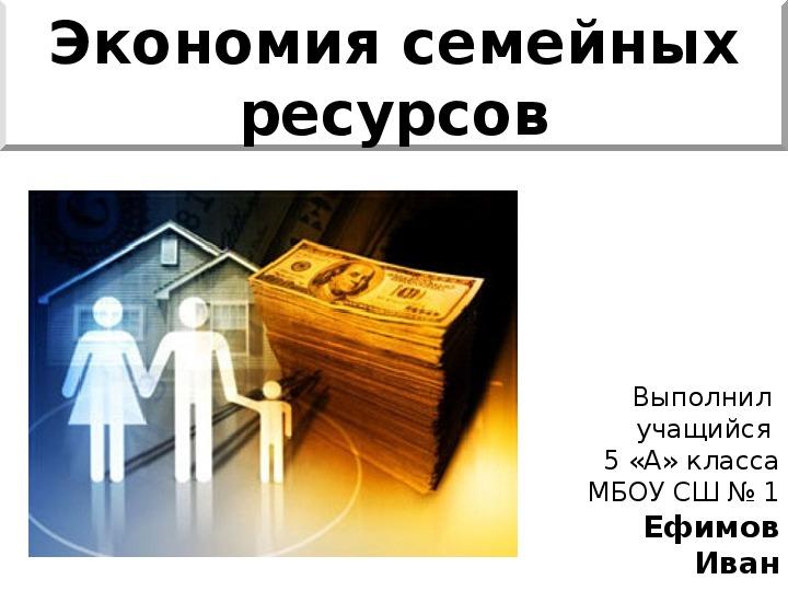 """Проект """"Экономия семейных ресурсов"""""""