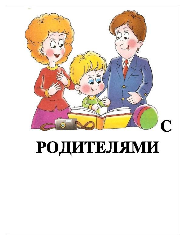 Картинки для родителей в группе в школе