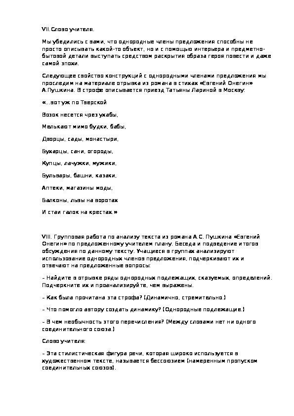«Изобразительные возможности предложений с однородными членами»