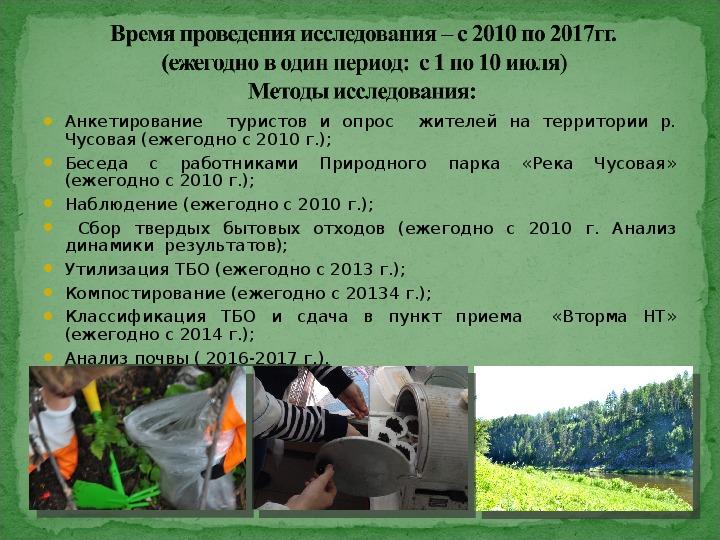 Загрязнение твердыми бытовыми отходами территории туристических стоянок на р.Чусовая