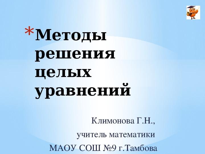 Конспект урока: «Методы решения целых уравнений»