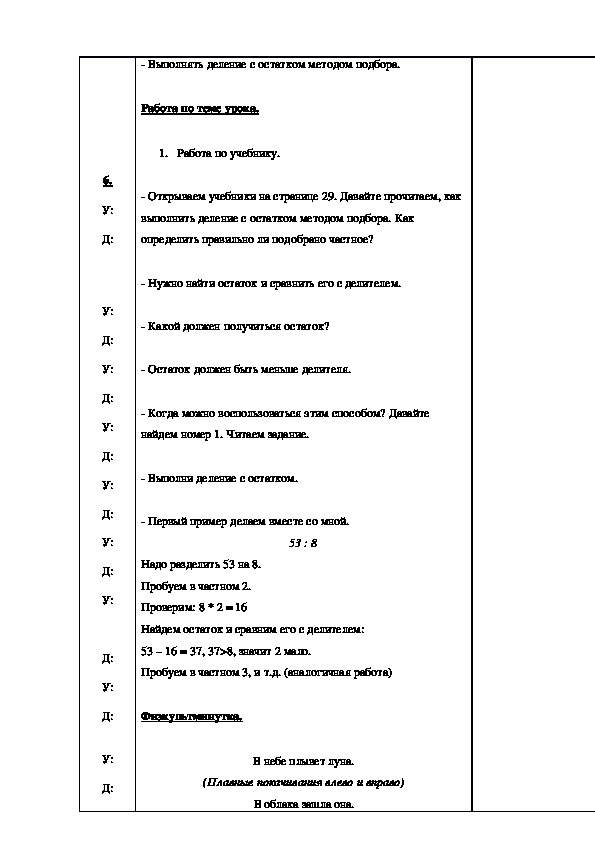 """Конспект по математике на тему""""Деление с остатком и  методом подбора."""" (2 класс)"""