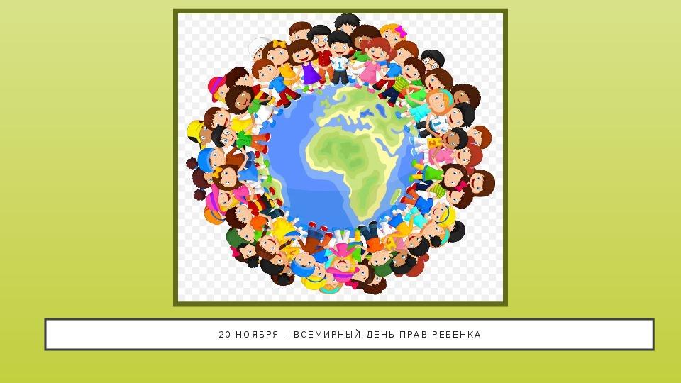 """Урок по окружающему миру  на тему """"Профилактика правонарушений. Права ребенка"""" (3 класс)"""