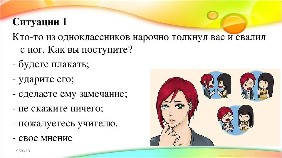 """Внеклассное мероприятие на тему: """"Конфликт и пути его решения"""" (4 класс)"""
