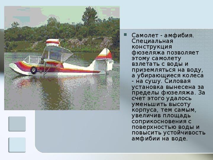 Научно -исследовательский проект Модель сверхзвукового грузового самолета