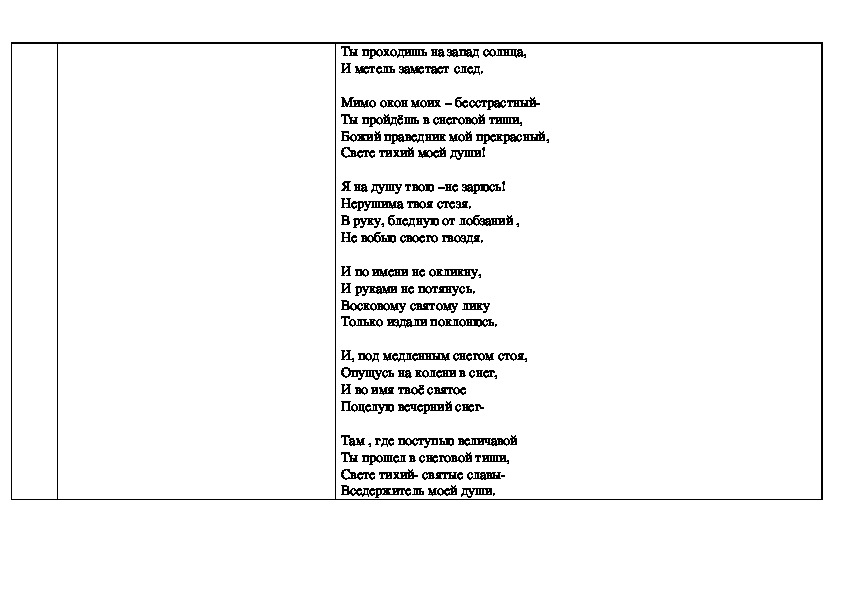 стихи марины цветаевой стихи к блоку итоге спасли, потерял