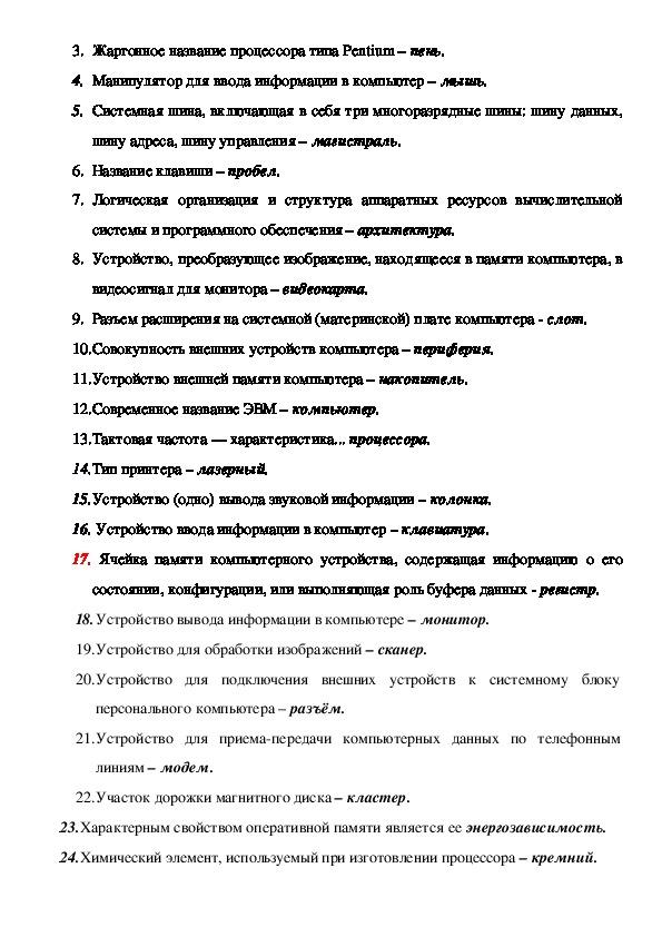 """Сценарий мероприятия """"День информатика"""""""