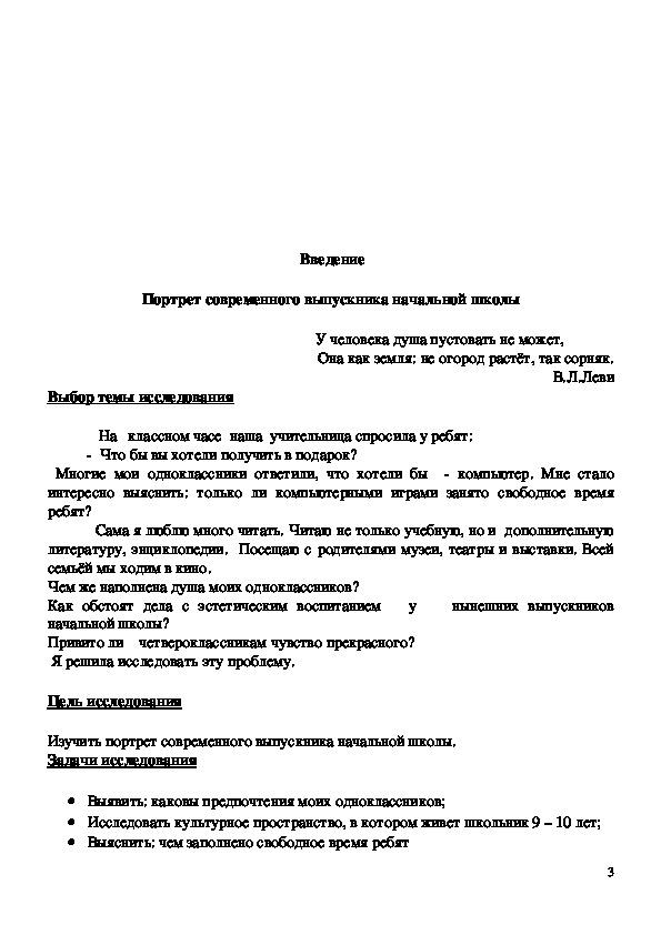 """Исследовательская работа по теме """" Портрет современного выпускника начальной школы"""""""