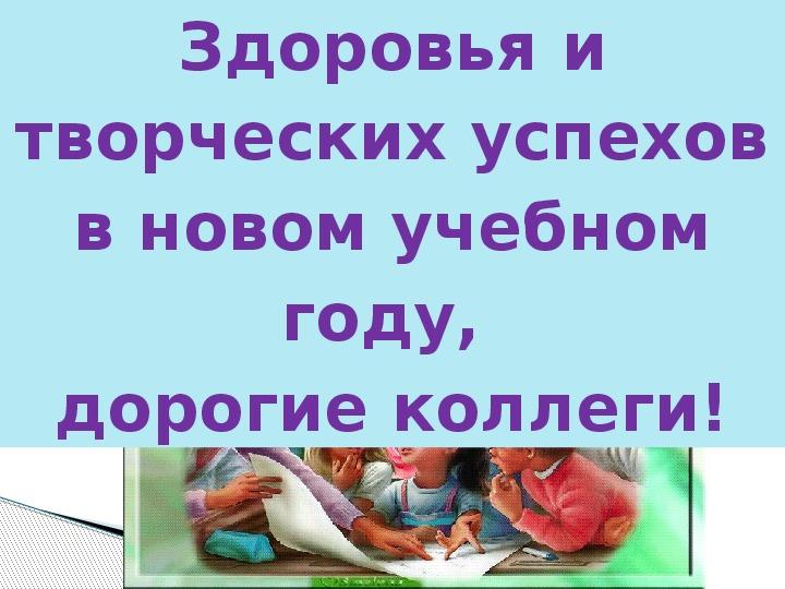 """Презентация и доклад на тему """"Сотрудничество с родителями"""""""