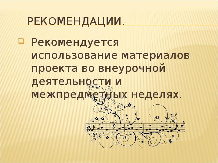 Презентация по музыке. Тема урока: «Взаимосвязь музыки с другими видами искусства  на примере оперы «Снегурочка»  Н.А. Римского- Корсакова» (7 класс).