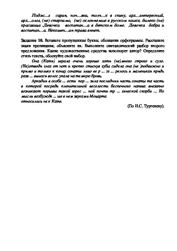 Разработка  внеклассного мероприятия олимпиада по русскому языку