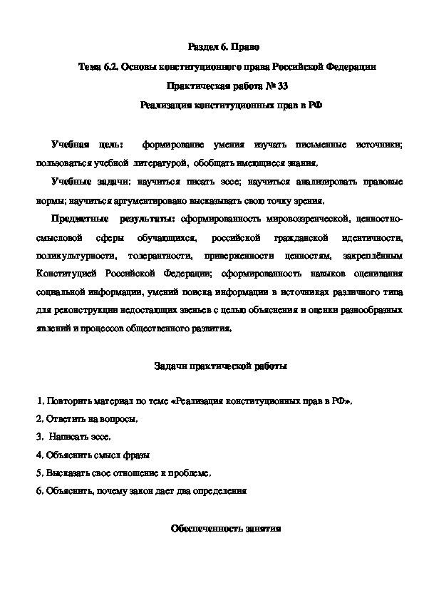 Практическая работа № 33 Реализация конституционных прав в РФ