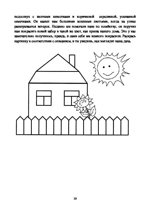 Дидактические игры для развития памяти дошкольников
