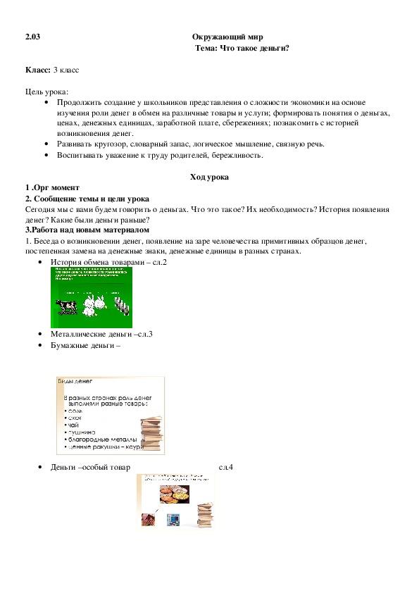 """Конспект урока с презентацией по окружающему миру на тему """" Что такое деньги""""( 3 класс)"""