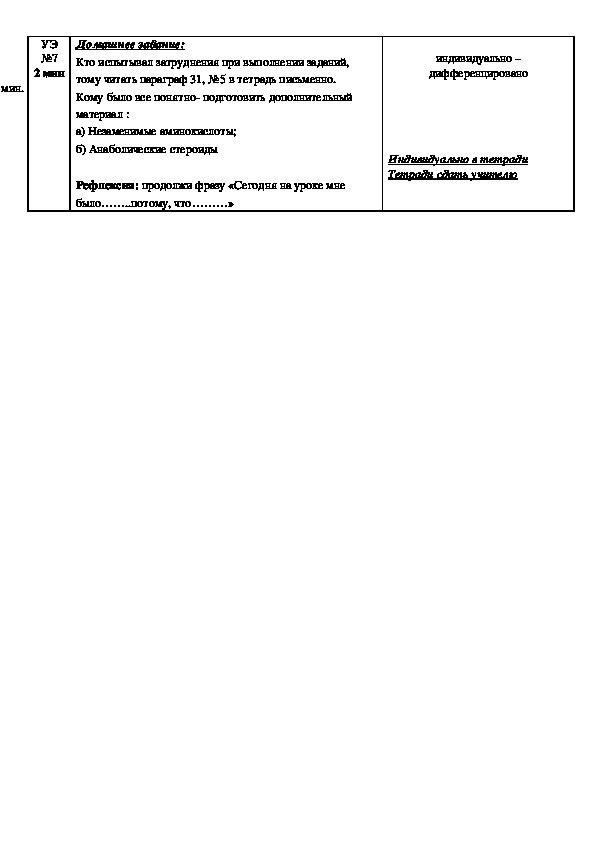 Урок-модуль  «Процессы биосинтеза белка» 11класс