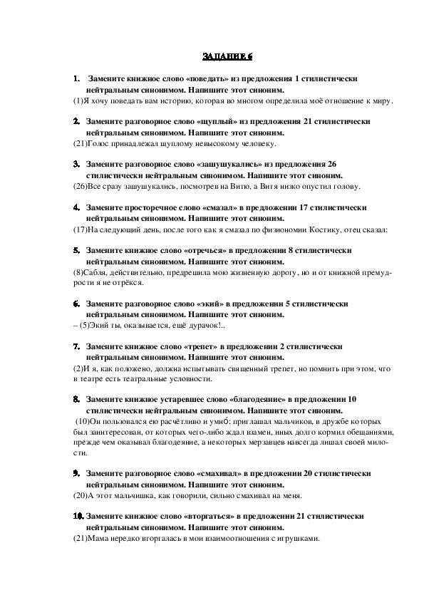 Презентация по русскому языку. Подготовка к ГИА. Задание 6.