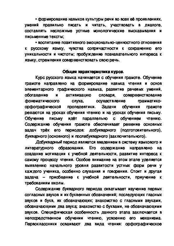 """Рабочие программы 2 класс """"Школа России"""""""