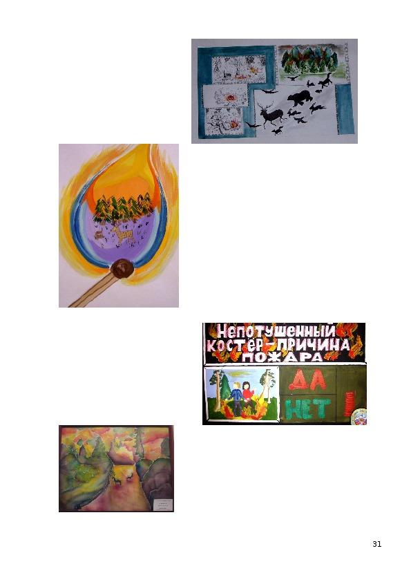 Интеллектуально – творческая  игра по экологии «Юные экологи»  для обучающихся 2-4-х классов