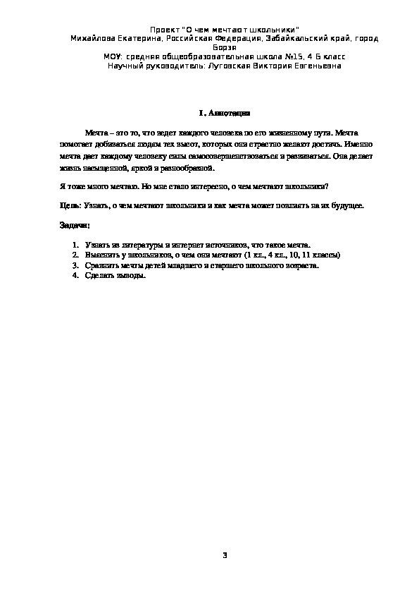 Научно - исследовательская работа 4 класс