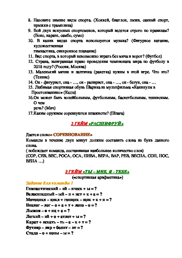 """Игра """"Умники и умницы"""" 6 класс"""