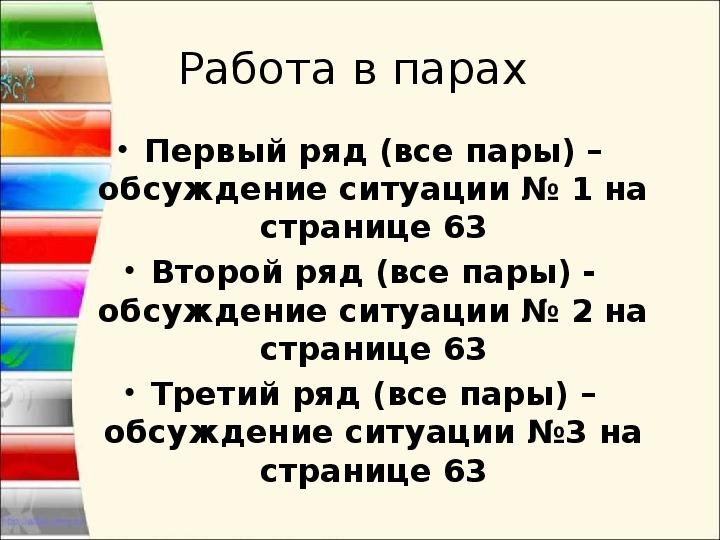 """ПОУ """"Человек"""" 6 класс, ФКГОС"""