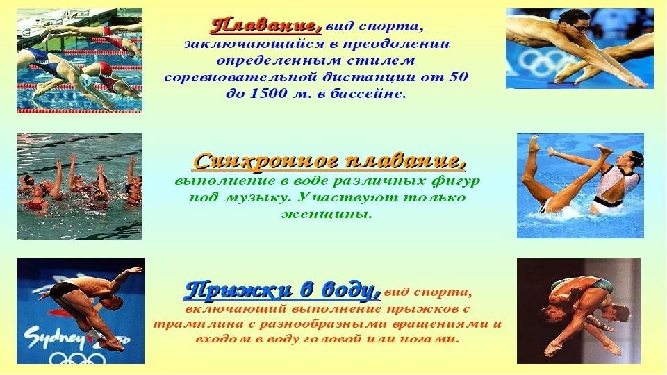 """Конспект урока по  литературному чтению  по теме А. Монвиж- Монтвид """"Мой стиль плавания"""", """"Прыжок в воду"""",2  класс"""