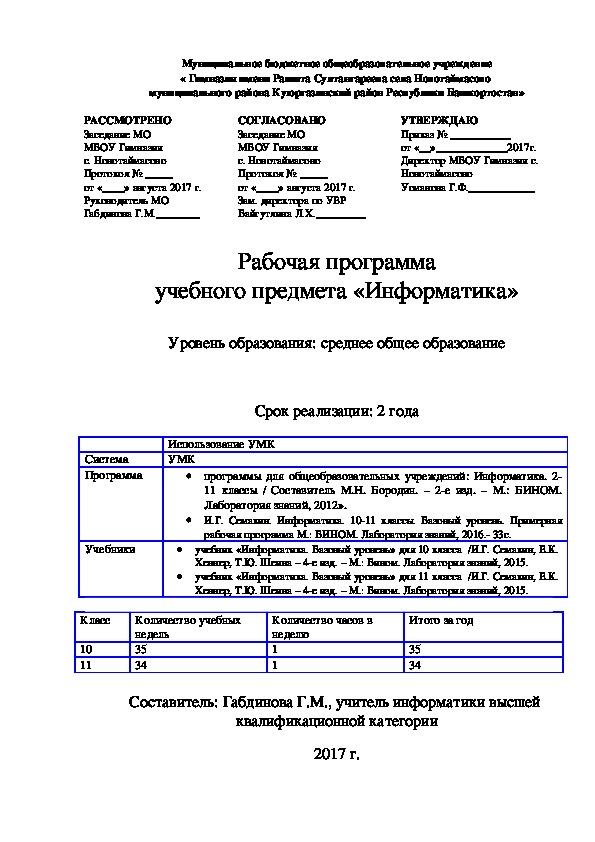Рабочая программа по информатике 10-11 классы (ФГОС)