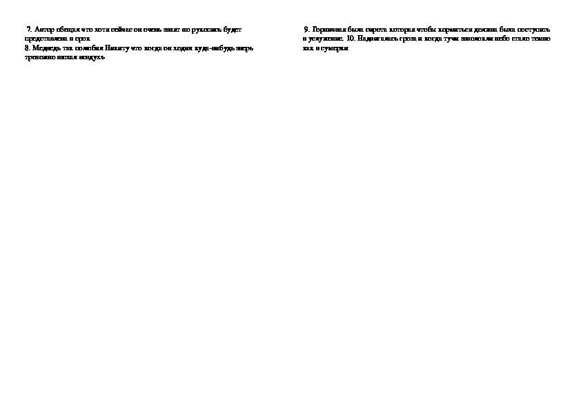"""Урок  русского языка и литературы в 9 кл. Тема: """"Знаки препинания в сложных предложениях с разными видами связи»"""