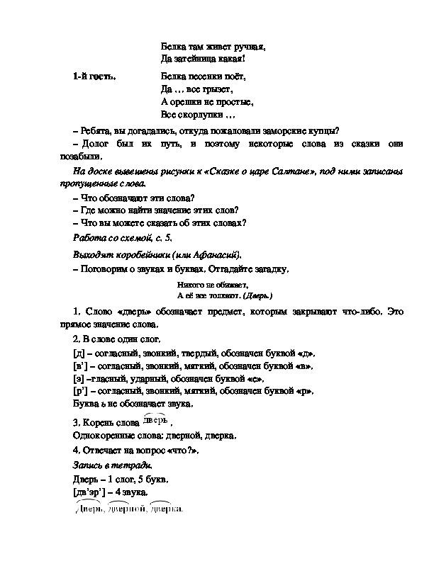 Разработка урока по русскому языку 4 класс УМК Школа 2100  ВВОДНЫЙ УРОК. ЗНАКОМСТВО С УЧЕБНИКОМ «РУССКИЙ ЯЗЫК. ЧТО МЫ ЗНАЕМ О СЛОВЕ» (урок-ярмарка)