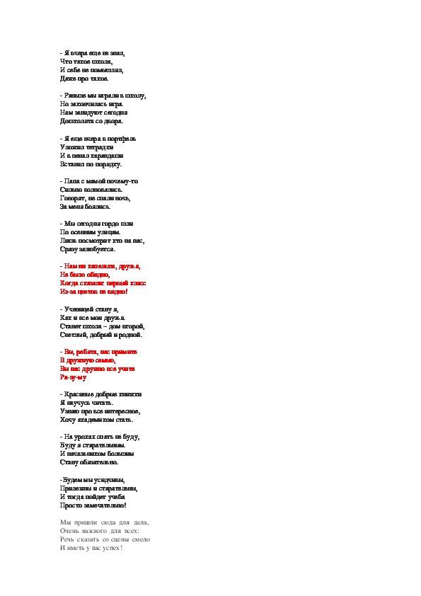 стихи для первоклассников на 1 сентября на линейку интересные короткие пенсионного