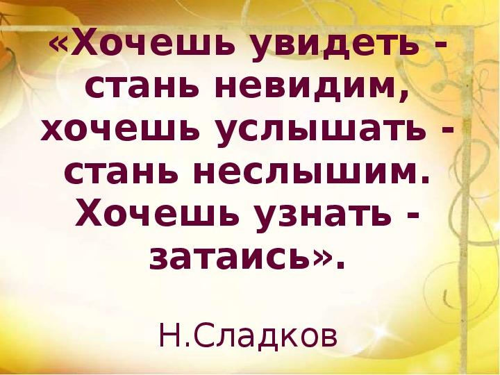 Конспект урока гражданственности Донбасса на тему : «Неповторимое разнообразие животного мира родного края»