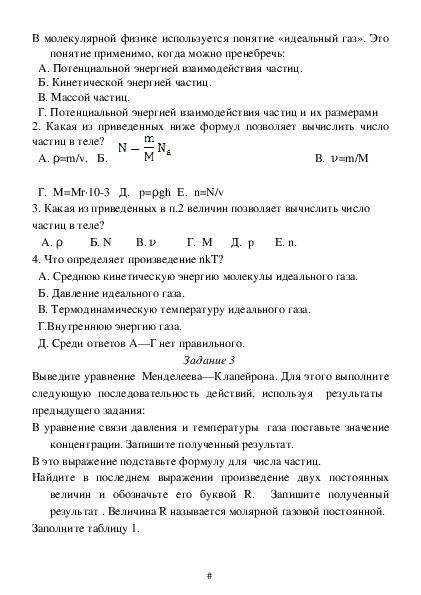 "Урок по физике на тему ""Уравнение Менделеева-Клапейрона"""