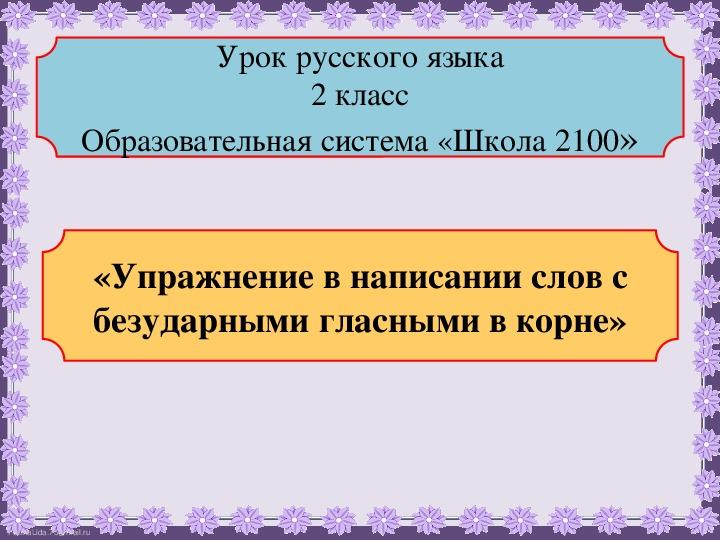 """Русский язык на тему """"Правописание безударных гласных в корне слова"""" 2 класс"""
